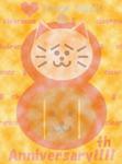 8周年記念ポストカード・ぼかしのコピー.jpg