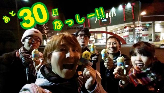 2014-01-27-21-19-20_deco_R.jpg
