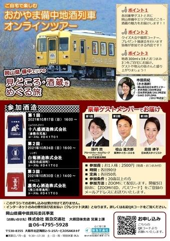 【完成版】備中地酒列車オンラインツアー_(3)_page-0001.jpg